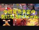 いよいよ間近に迫る東京オリンピック、まずはゲームで前哨戦だ!【今週発売予定の気になるPCゲーム】(2021/06/20~2021/06/26)(ゆっくり)