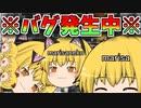 ※カオス注意※まり猫動画に深刻なバグ発生!【ゆっくり茶番】