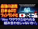 【海外の反応】 日本と フィンランドが 6G開発連携で 世界をリードへ! 「最強コンビじゃないか…」