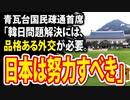 青瓦台「韓日問題解決には、品格ある外交が必要。日本は努力すべき」