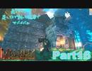 【実況】森とマイクラを足してXで割った世界でサバイバル【VALHEIM】part16