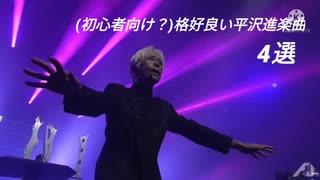 (初心者向け)格好良い平沢進楽曲4選