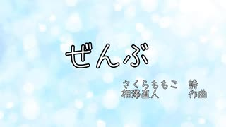 【ボイパロイド投稿祭】ぜんぶ / 詩さくら