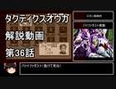 【タクティクスオウガ】攻略・解説動画 36話