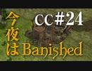 今夜はBanished CC#24 【Banished】