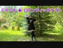 [Starry] ミキミキ★ロマンティックナイト - Miki Miki ★ Romantic Night  [踊ってみた] - Dance Cover