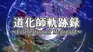 【告知】道化師軌跡録 ~Celebration of M