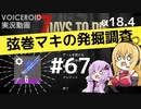 【7DTD】弦巻マキの発掘調査#67 【α18.4】【VOICEROID実況】
