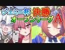 【ウマ娘】ジェミニ杯オープンリーグ Aクラス決勝【VOICEROID実況】
