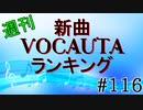 週刊新曲VOCALOID & UTAUランキング#116