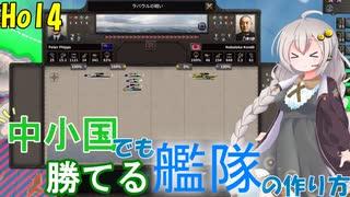 【HoI4】駆逐艦と軽巡がちょっとわかる動画