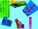 人殺しの立憲民主党の爆撃機が日本各地を減税爆弾で破壊するアニメーション東京編 東京の東京タワーに爆撃機が登場し減税爆弾を投下し爆発し削除が行われ東京都民が悲鳴をあげる