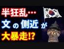 文大統領の側近が大暴走⁉日本に対して文大統領の側近が主張した衝撃的な内容とは…