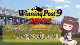 【Winning Post 9 2021】ウマ育てましょう