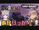 【SNOW RUNNER】泥雪走者あかりっか!二件目