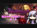 【Blood stained】ゆかりさんがゲームを遊ぶだけ#15【VOICEROID実況プレイ】