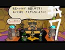 虫達のマリオRPG #7