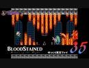 【ゆっくり実況+CoeFont】Blood Stained -Ritual of the Night- 第35回