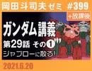 #399 機動戦士ガンダム完全講義 第29話「ジャブローに散る! 」その1(4.64)+放課後