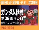 #399 機動戦士ガンダム完全講義 第29話「ジャブローに散る! 」その1(4.55)