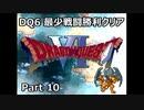 DQ6 最少戦闘勝利クリア Part10