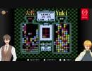 【Yukiと大佐】ドクターマリオで対戦!!