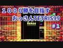 1000勝目指す おっさんTETRIS 99 パート1 【VIP】