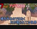 【アジアMOD】武士の伝説の装備ゲット!その効果とは【7dtd#4】