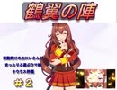 鶴翼の陣(#2) チャンピオンズミーティングタウラス杯(オープン)