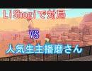 【将棋してみた】人気生主播磨さんとVer.2.0(2日分2局)