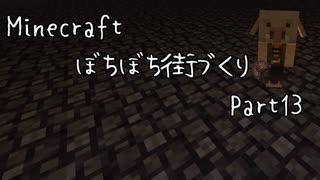【 Minecraft 】ぼちぼち街づくり Part13 【古代の残骸】