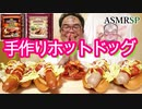 【ASMR】【咀嚼音】【モッパン】ホットドッグの正式名称は「メリケンフロットロック」です。