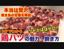 【焼き鳥】プロが教える鶏ハツの魅力と捌き方