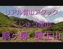 【RTA】リアル登山アタック くじゅう連山 扇ヶ鼻・星生山 02:25:04