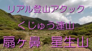 【RTA】リアル登山アタック くじゅう連山