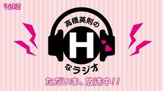 【会員限定】高橋英則のHなラジオ 第26回