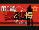 【朝比奈百花】壁と後悔【オリジナル】第5話