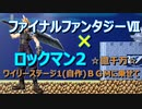 ファイナルファンタジー7×ロックマン2BGM(ワイリーステージ1自作アレンジVer.)おくせんまん