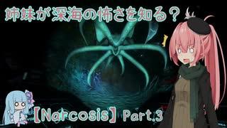 【Narcosis】姉妹が深海の怖さを知る?part.3(VOICEROID実況)
