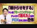 #1062 「嫌がらせをする」のがテレ朝「モーニングショー」とネット民。偏向テレビ局が「消えた」。FOXニュースが日本上陸の恐怖 みやわきチャンネル(仮)#1212Restart1062