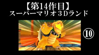 スーパーマリオ3Dランド実況 part10【ノンケのマリオゲームツアー】