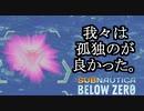 Subnautica below zero ボイロ実況プレイ Part5