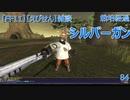 【FF11】【えびせん】雑談 栽培経過 シルバーガン 84