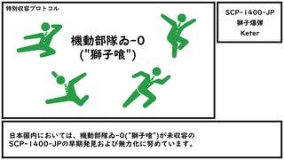 【ゆっくり紹介】SCP-1400-JP【獅子爆弾】