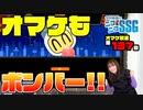 【制限バトル】ミンゴス、『スーパーボンバーマンR オンライン』で本気で勝ちに行こうとする【第137回オマケ放送】