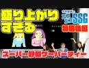 【ゲラ注意】ミンゴス&はらみー&あずみんが『スーパー野田ゲーパーティー』で爆笑【特番後編】
