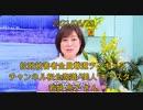 拉致被害者全員奪還ツイキャス 2021年06月20日放送分 チャンネル桜北海道  キャスター 若狭 亮子 さん コメント付き