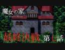 【魔女の家#7】END?