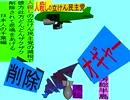 人殺しの立憲民主党の爆撃機が日本各地を減税爆弾で破壊するアニメーション千葉編 千葉の房総半島に爆撃機が登場し減税爆弾を投下し爆発し削除が行われ千葉県民が悲鳴をあげる