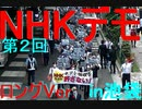 アンチNHKデモ主催者のお仕事(ドキュメンタリー風味)池袋20210620